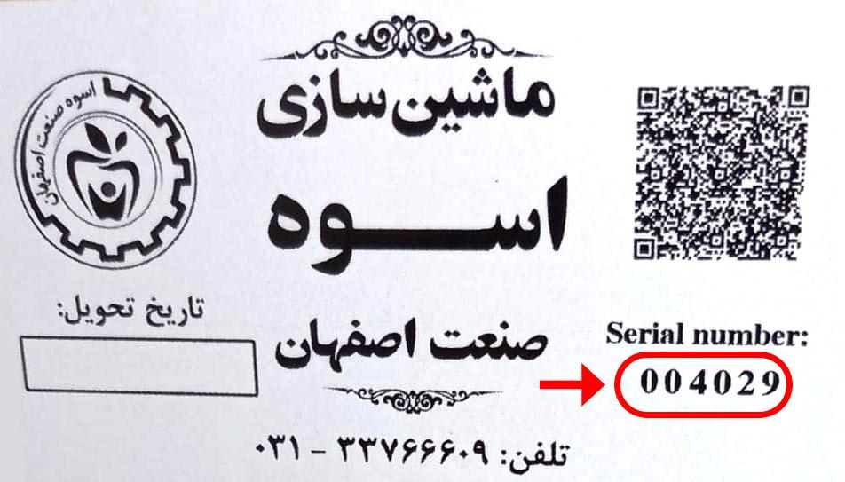 اسوه صنعت اصفهان